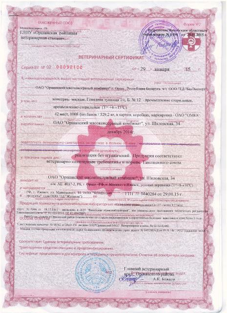 оформление ветеринарных сертификатов таможенного союза что это
