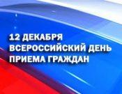Управление Россельхознадзора по Брянской и Смоленской областям примет участие в общероссийском дне приема граждан, который пройдет 12 декабря