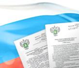 О государственном контроле за соблюдением требований технического регламента Евразийского экономического союза «О безопасности рыбы и рыбной продукции»