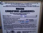 О запрете ввоза 7 тонн сливочного масла из Республики Беларусь