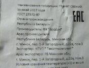 О пресечении попытки ввоза в Смоленской области 16 тонн «белорусских» гранатов урожая 2017 года