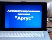 О новом модуле автоматизированной системы Аргус