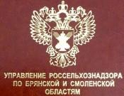 Анализ обращений граждан, поступивших в Управление Россельхознадзора по Брянской и Смоленской областям в 2012 году