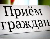 Личный прием граждан в приемной Президента Российской Федерации в Брянской области