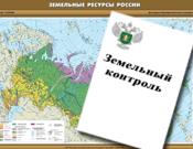 О некоторых итогах деятельности государственного земельного надзора в 2020 году
