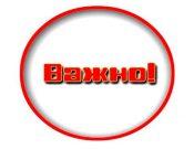 Вниманию участников внешнеэкономической деятельности, занятых в сфере российско-белорусского оборота готовой мясной продукции
