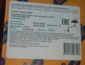 О возврате в Республику Беларусь 20 тонн сыра
