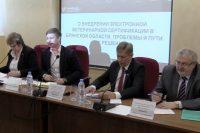 В Брянской области состоялось очередное совещание по внедрения электронной ветеринарной сертификации