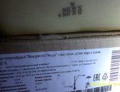 О возврате в Республику Беларусь 18 тонн сыра