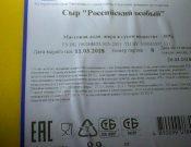 В Смоленской области запрещен ввоз 20 тонн сыра