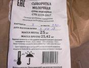 О возврате в Республику Беларусь 20 тонн перемаркированной сухой молочной продукции