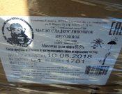 О возврате в Республику Беларусь 20 тонн масла
