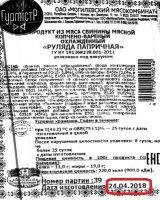 Полтонны колбасных изделий возвращены белорусскому отправителю