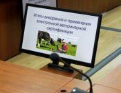 Видео: О проведении круглых столов, связанных с внедрением электронной ветеринарной сертификации