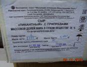 Управлением Россельхознадзора запрещен ввоз из Республики Беларусь сыра и сливок без документов