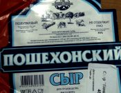 Россельхознадзор выявил фальсифицированный сыр производства ООО «Брасовские сыры»