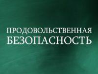 Видео: Продовольственная безопасность. Выпуск №5.  Лейкоз крупного рогатого скота
