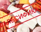 Меры по противодействию незаконному обороту и сокращению фальсификата продукции животного и растительного происхождения