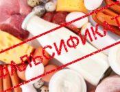 Меры по противодействию незаконному обороту и сокращению фальсификата продукции животного и растительного происхождения, принимаемые Управлением Россельхознадзора