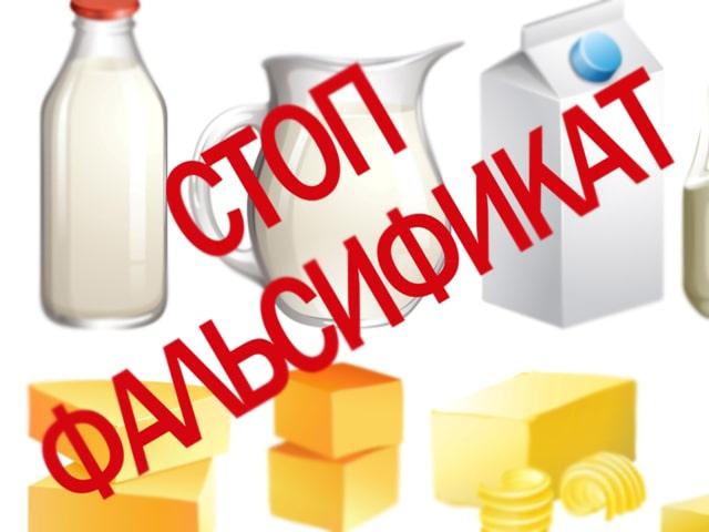 Власти Смоленской области заинтересованы в борьбе с фальсификацией пищевой продукции