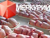В Смоленской области с помощью ФГИС «Меркурий» выявлены нарушения при производстве мясных полуфабрикатов