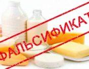 В бюджетных учреждениях Брянской области продолжают выявляться факты оборота фальсифицированной продукции