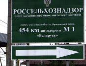 Ветеринарный и фитосанитарный контроль поступающей в Российскую Федерацию продукции
