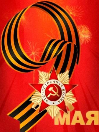 Дорогие ветераны Великой Отечественной войны! Уважаемые коллеги и земляки!