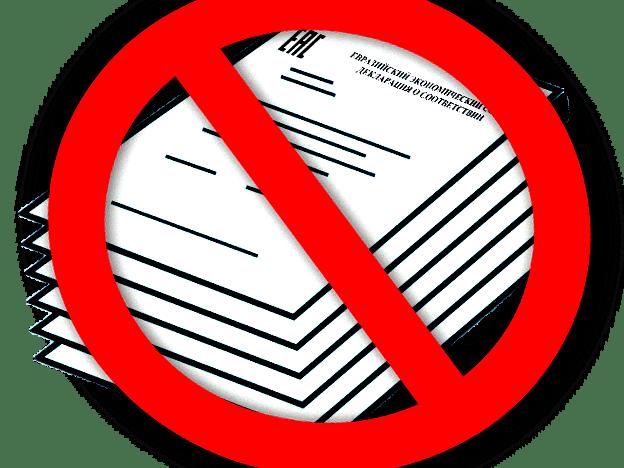 За неисполнение в срок требования о прекращении действия декларации о соответствии на выпуск продукции, в которой было выявлено ГМО, смоленское предприятие по решению суда заплатит крупный штраф