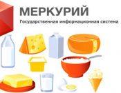 В мае в ходе мониторинга системы «Меркурий» в Брянской области Управлением Россельхознадзора выявлено около тысячи нарушений