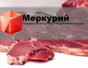 В Смоленской области выявлен факт легализации 19 тонн мясного сырья