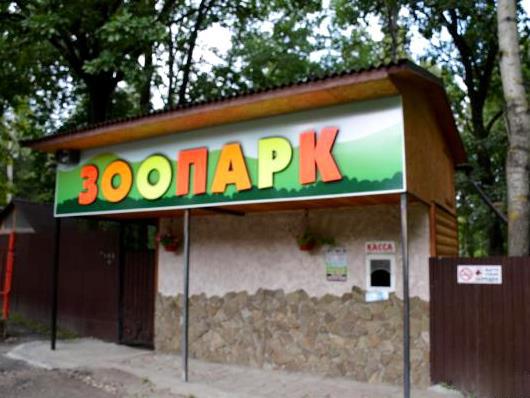 Брянский зоопарк получил лицензию Россельхознадзора на содержание и использование животных в культурно-зрелищных целях